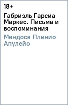 Габриэль Гарсиа Маркес. Письма и воспоминания