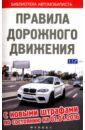 Правила дорожного движения с новыми штрафами на 01.04.16.