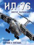 Виктор Марковский: Ил-76. Герой Сирии и Афгана