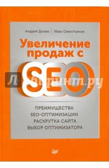 Увеличение продаж с SEOТехники продаж<br>Вы хотите разобраться в том, что представляет собой SEO, как поисковая система оценивает сайт и определяет его место в иерархии выдачи, а также что именно должен делать SEO-оптимизатор, чтобы вывести ваш ресурс в ТОП? Эта книга поможет разобраться с накопившимися вопросами и понять, как выбрать оптимизатора и отличить профессионала от того, кто мало смыслит в продвижении, из чего складывается цена за оптимизацию и каких результатов ждать от SEO. В результате вы сможете контролировать работу специалиста по SEO-оптимизации, свой бюджет и экономить деньги.<br>В издании приведены реальные истории успеха, позволяющие наглядно демонстрировать утверждения, правила, законы и нормы SEO. Также авторы отвечают на самые часто задаваемые вопросы относительно поисковой оптимизации и рассказывают, как избавиться от стереотипных и ошибочных убеждений относительно продвижения сайтов. Вы станете более подкованны в вопросах оптимизации и сможете по-настоящему рулить своим бизнесом не только в реальной жизни, но и в интернет-пространстве.<br>