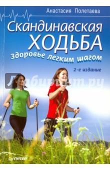 Скандинавская ходьба. Здоровье легким шагомФитнес<br>Скандинавская ходьба (северная ходьба, нордическая ходьба, финская ходьба с палками, Nordic Walking, по-фински - sauvakavely) - это доступный всем вид спорта, представляющий собой занятия на открытом воздухе со специальными палками. Данная техника помогает активизировать до 90 % мышц нашего тела. Особенно она полезна для людей старшего возраста, поскольку позволяет решить проблемы опорно-двигательного аппарата. С помощью скандинавской ходьбы вы сможете: <br>уменьшить давление на колени и суставы; улучшить работу сердца и легких; поддержать тонус мышц одновременно верхней и нижней частей тела; избавиться от заболеваний шеи и плеч. Кроме того, скандинавская ходьба - это эффективное занятие для спортсменов, которым необходима постоянная тренировка выносливости.<br>2-е издание.<br>