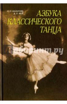 Азбука классического танца. Первые три года обучения. Учебное пособие