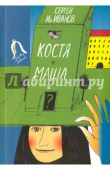 Костя + Маша = ? Почти фантастическая хроника отчасти трагической дружбы