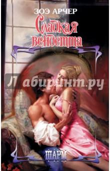 Сладкая вендеттаИсторический сентиментальный роман<br>Кто поверил бы, что прекрасная леди Ева Уоррик - одна из самых бесстрашных членов тайной корпорации Немезида, чья цель - карать негодяев? Что она способна организовать побег из тюрьмы отчаянному боксеру Джеку Далтону, который, по мнению Немезиды, идеально подходит расправы над жестоким убийцей лордом Рокли?<br>Но вот во что бы вряд ли поверила и сама Ева, - это в свою страстную и безоглядную любовь к Джеку, мужественному и отважному, честному и благородному, и что он с тем же пылом ответит ей взаимностью. Однако счастье их так скоротечно! Влюбленным грозит долгая разлука…<br>