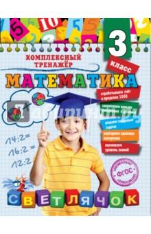 Математика. 3 класс. ФГОСМатематика. 3 класс<br>Пособие подготовлено в соответствии с требованиями ФГОС для начальной школы и может быть использовано с любым из действующих учебников по математике для 3-го класса. Занимаясь по книге, учащиеся потренируются в решении примеров на сложение, вычитание, умножение и деление в пределах 1000, а также решении различных типов задач, отработают табличное и внетабличное умножение и деление, будут выполнять упражнения с единицами измерения (год, месяц, сутки, см2, дм2, м2) и геометрическими фигурами (окружность, круг, виды треугольников). После каждого раздела дана проверочная работа, позволяющая понять, насколько прочно усвоена тема (учащийся или взрослый закрашивает звездочку определенным цветом: зеленым - я справился со всеми заданиями, желтый - я думаю, что справился хорошо, красный - мне было трудно отвечать на вопросы) и вовремя устранить имеющиеся пробелы в знаниях. Адресовано учащимся, родителям и педагогам для закрепления и контроля знаний.<br>