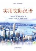 Лян Цуйчжень: Учимся общаться на китайском языке. Учебно-методическое пособие