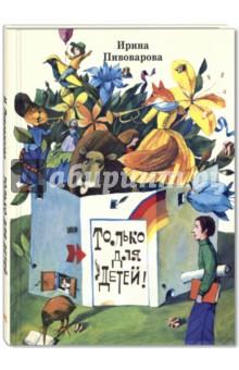 Только для детейОтечественная поэзия для детей<br>Творчество Ирины Пивоваровой всегда исполнено радости, оптимизма и необыкновенного чувства юмора.<br>Вот и в книжке Только для детей собраны веселые стихи про всё на свете - про очень важную тайну, про шоколадный цирк, про великанский бидон, про развесёлую тётушку Метлу, про сочиняющего стихи барана и даже про вкусные ботинки. Ирина Пивоварова создала в своих стихах чудесную страну шуток и выдумок. Взрослым вход в нее категорически запрещён. Она - только для детей!<br>Веселые и яркие иллюстрации известного художника Александра Шурица - тоже из этой страны!<br>Для дошкольного возраста.<br>