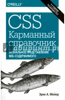 CSS. Карманный справочникПрограммирование<br>Работая с каскадными таблицами стилей (CSS), читатель может быстро найти нужный ответ в этом удобном кратком справочнике, в котором предоставляются все основные сведения, необходимые для оперативной реализации CSS. Этот карманный справочник идеально подходит для веб-разработчиков от промежуточного до продвинутого уровня квалификации, а его четвертое издание дополнено согласно спецификации CSS3. Помимо полного перечня в алфавитном порядке селекторов и свойств CSS3, вы найдете в этом издании краткое введение в основные понятия CSS.<br>В основу этого справочника положен материал книги CSS. Каскадные таблицы стилей. Подробное руководство того же автора. Он служит удобной памяткой по спецификациям CSS при решении текущих задач веб-разработки.<br>Быстро найти и адаптировать нужные элементы стилевого оформления.<br>Узнать, каким образом средства CSS3 дополняют и расширяют ваши практические навыки применения CSS.<br>Обнаружить новые типы значений и новые CSS-селекторы.<br>Реализовать падающие тени, несколько задних планов, скругленные углы и изображения границ элементов разметки веб-страниц.<br>Получить новые сведения о преобразованиях и переходах.<br>Об авторе<br>Эрик А. Мейер считается признанным во всем мире специалистом, автором и пропагандистом HTML, CSS и прочих веб-стандартов. Он является основателем компании Complex Spiral Consulting и соучредителем конференции An Event Apart, а также автором многочисленных книг по CSS и координатором работ по созданию официального тестового набора CSS Test Suite от консорциума W3C.<br>4-е издание.<br>