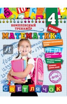 Математика. 4 класс. ФГОСМатематика. 4 класс<br>Пособие подготовлено в соответствии с требованиями ФГОС для начальной школы и может быть использовано с любым из действующих учебников по математике для 4-го класса. Занимаясь по книге, учащиеся продолжат тренироваться в решении примеров в пределах 1000, а также усвоят разрядный состав многозначных чисел и арифметические действия с ними (сложение и вычитание, умножение и деление на двузначное и трехзначное числа), займутся решением новых типов задач, будут выполнять упражнения с единицами измерения (длины, площади, массы, времени) и геометрическими фигурами (диагонали и углы многоугольников). После каждого раздела дана проверочная работа, позволяющая понять, насколько прочно усвоена тема (учащийся или взрослый закрашивает звездочку определенным цветом: зеленым - я справился со всеми заданиями, желтый - я думаю, что справился хорошо, красный - мне было трудно отвечать на вопросы) и вовремя устранить имеющиеся пробелы в знаниях. Адресовано учащимся, родителям и педагогам для закрепления и контроля знаний.<br>