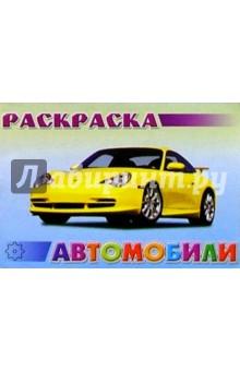 Автомобили №2