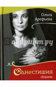 Одностишиа. Сборник, Арефьева Ольга