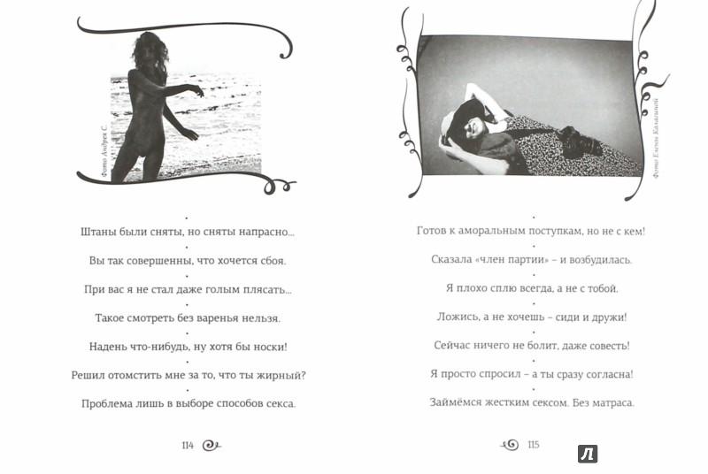 odnostishya-pro-seks