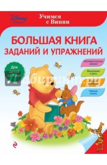 Большая книга заданий и упражненийРазвитие общих способностей<br>Прочитав в этой книге сразу три увлекательные истории - о проведённом Винни необыкновенном дне, о волшебном сне Медвежонка, а также об интересных играх, которыми Тигруля веселил друзей, - ребёнок не только с удовольствием проведёт время в компании героев Disney, но и в развлекательной форме познакомится с математикой, разовьёт навыки чтения, мышления и речи, а также усовершенствует мелкую моторику рук и координацию движений. Издание предназначено для детей старшего дошкольного возраста.<br>