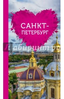 Санкт-Петербург для романтиковПутеводители<br>Серия Путеводители для романтиков  - это лучшая серия для тех, кому нравится любоваться закатами, кто знает толк в атмосферных местах и тех, кто влюблен в путешествия! С ним вы отправитесь по маршрутам, полным открытий, в самые романтические рестораны, уютные отели - туда, где как можно меньше туристических толп и больше счастья. Авторский стиль, оригинальные истории, уникальный контент, яркие иллюстрации, вложенная карта города и подробные карты прогулок - все это под обложкой книг серии Путеводители для романтиков.<br>