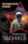 Александр Тамоников: Ангелы сирийского неба