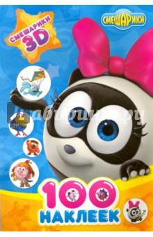 Смешарики 3DДругое<br>100 красочных наклеек с любимыми героями мультфильма Смешарики.<br>Для дошкольного возраста.<br>
