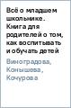 Виноградова Наталья Федоровна Все о младшем школьнике: Книга для родителей о том, как воспитывать и обучать детей