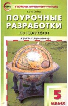 География. 5 класс. Поурочные разработки к УМК И. И. Бариновой и др