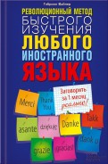 Гэбриэл Вайнер: Революционный метод быстрого изучения любого иностранного языка