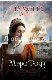 Мэри РоузИсторический сентиментальный роман<br>XVI век. Король Генрих VIII Тюдор горит желанием превратить страну в могущественное морское государство. Энтони, Сильвестр и Фенелла с детства вместе. Они росли на верфи, и Энтони грезил кораблями. Строительство Мэри Роуз стало главным делом его жизни. Ее созданию он посвящал все свое время и силы, совершенно забывая о красавице Фенелле, любившей его всей душой. А для Сильвестра, лучшего друга Энтони, любовью всей жизни стала Фенелла. Ради нее он готов на все, но сможет ли предать друга? Героям предстоит пройти через испытания, предательство и ложь, которые уготовила им судьба…<br>