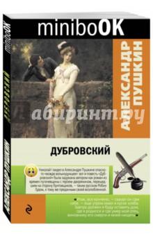 Дубровский, Пушкин Александр Сергеевич