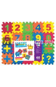 Пазлы с цифрами и знаками (60 элементов) (62685)Пазлы (54-90 элементов)<br>Развиваем воображение и пространственное мышление.<br>Формируем цветовую чувствительность.<br>Изучаем осн6овы математики.<br>Комплектность: 3 листа, 60 элементов.<br>Не рекомендовано детям младше 3-х лет. Содержит мелкие детали.<br>Сделано в Гонконге.<br>