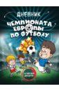 Дневник чемпионата Европы по футболу