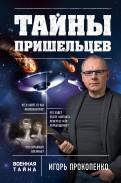 Игорь Прокопенко: Тайны пришельцев