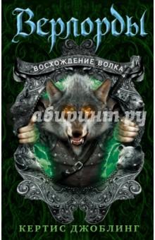 Восхождение волка