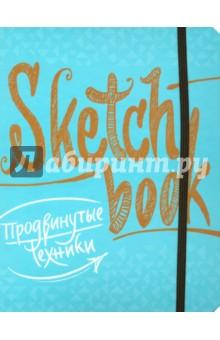 Sketchbook. Продвинутые техники Эксмо