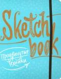 Осипов, Пименова: Sketchbook. Продвинутые техники