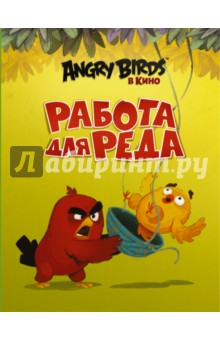 Angry Birds. Работа для РедаДетские книги по мотивам мультфильмов<br>Ред живёт на прекрасном Птичьем острове в маленьком гнёздышке и каждый день ходит на работу… Вернее, ходил бы, но из-за своего характера не может долго продержаться на одном месте. И ничего не может с этим поделать: остальные птицы постоянно выводят его из себя! Но, к счастью, в отделе кадров работает Пруденс, которая подбирает каждой птице подходящую работу. Но найдётся ли на острове работа для Реда?..<br>