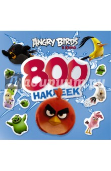 Angry Birds. 800 наклеекДругое<br>В этом альбоме вашего ребёнка ждут 800 ярких наклеек с героями мультфильма Angry Birds. Наклейки можно приклеивать на тетради, блокноты, открытки и подарки!<br>Для детей дошкольного возраста.<br>