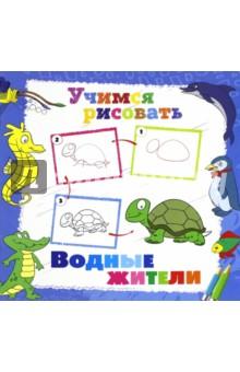 Учимся рисовать. Водные жителиРисование для детей<br>Многие малыши обожают рисовать! Рисование и раскрашивание - это не только интересное, но и очень полезное занятие. Мы создали серию книжек-раскрасок УЧИМСЯ РИСОВАТЬ, с которыми заниматься рисованием очень весело. Ваш ребенок сможет научиться рисовать животных, птиц, динозавров, фрукты, машины и многое другое, воспользовавшись пошаговыми советами художника. Желаем вам творческих успехов и хорошего настроения!<br>