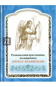 Размышление христианина, посвященные Ангелу-хранителюОбщие вопросы православия<br>В доверительных беседах христианина со своим Ангелом-хранителем, сопровождающих его от купели и до гроба, звучит проникновенный голос нашего небесного друга. Так услышим же его и, вслед за автором книги, скажем: Ангел Божий, Ангел небесный, Ангел - утешитель! Ты мой путеводитель, ты мой защитник; сохрани меня покровом крыл твоих и направь путь мой к небу!.<br>Составитель: Яковлева Л. С.<br>