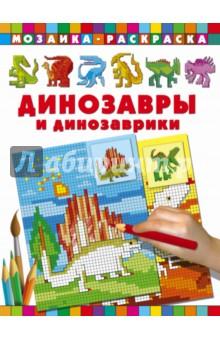 Динозавры и динозаврики АСТ