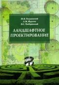 Фурсова, Теодоронский, Разумовский: Ландшафтное проектирование. Учебное пособие