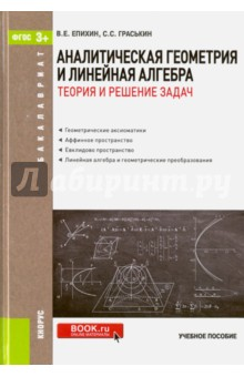 Аналитическая геометрия и линейная алгебра. Теория и решение задач. Учебное пособие для бакалавровМатематические науки<br>Рассмотрены методы решения геометрических задач с помощью векторов. Приведены понятия метрического аффинного пространства, аффинного точечно-векторного пространства, векторные и аналитические методы решения метрических и позиционных задач стереометрии, решение систем линейных уравнений, а также геометрические преобразования пространства. Содержит свыше 200 задач по стереометрии и алгебре с подробными решениями, а также 220 упражнений, снабженных ответами, указаниями или решениями. Каждый раздел заканчивается коллоквиумом, в который входят контрольные вопросы по изученным темам.<br>Соответствует ФГОС ВО 3+.<br>Для студентов бакалавриата педагогических, математических и технических факультетов. Может быть полезно учащимся общеобразовательных и специализированных школ, лицеев, гимназий и колледжей. Рекомендуется также учителям математики, преподавателям и слушателям подготовительных курсов.<br>2-е издание, переработанное.<br>