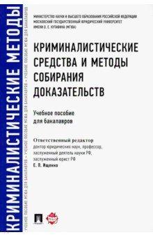 Криминалистические средства и методы собирания доказательств. Учебное пособие для бакалавров