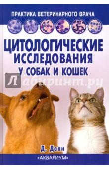 Цитологические исследования у собак и кошекВетеринария<br>Вам хотелось бы интерпретировать цитологические образцы самостоятельно, а не отправлять их для исследования в лабораторию? Хотелось бы предоставлять своим клиентам более быстрый сервис?<br>Данное руководство по проведению цитологического исследования в ветеринарии мелких домашних животных является идеальным справочным материалом для занятых практикующих ветеринарных врачей. В нем описываются техники получения диагностического материала хорошего качества и ориентиры для интерпретации цитологических находок.<br>Оно было создано для того, чтобы пользоваться, не отходя от микроскопа. Содержит сотни цветных фотографий высокого качества, которые помогут вам определять нормальные и аномальные клетки, включая как неопухолевые, так и опухолевые процессы. В простом и понятном изложении описываются самые частые поражения и связанные с ними патологии, встречающиеся на практике. Сжатая форма позволяет быстро найти интересующую вас информацию.<br>Показания для цитологического исследования, забор материала, оценка и интерпретация находок - это справочное руководство будет вашей палочкой-выручалочкой, вашим компетентным источником информации.<br>О ведущем редакторе<br>Джон Данн (BVM&amp;amp;S, MVetSci, MA, DSAM, DipECVIM, DipECVCP, FRCPath, MRCVS)<br>Джон является ведущим клиническим патологом ветеринарной лаборатории, имеет 15-летний опыт преподавания медицины мелких домашних животных и клинической патологии в отделении ветеринарной медицины университета г. Кембриджа в Англии. Является дипломантом Европейского колледжа ветеринарной медицины, Европейского колледжа ветеринарной клинической патологии и стипендиатом Королевского колледжа патологии.<br>