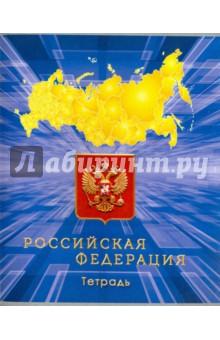 Тетрадь в линейку, 96 листов. А5. Российская символика (С2553-20) АппликА