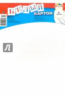 Белый картон. 8 листов. А4 (С2768-01) АппликА