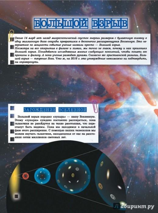 Книги о космических телах