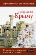 Т. Головина: Прогулки по Крыму. Путеводитель для пешеходов
