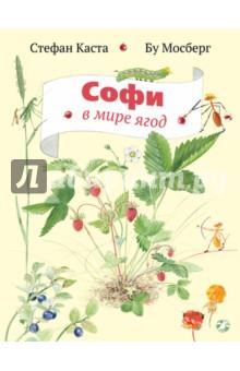 Софи в мире ягодЖивотный и растительный мир<br>Умеешь ли ты отличать дикую малину от костяники? Знаешь ли, что ягоды можно собирать круглый год, даже зимой? А из какой ягоды получается самое вкусное желе?<br>В этой книге мы расскажем о том, что за ягоды встречаются в наших лесах, научим тебя различать даже такие малоизвестные ягоды, как куманика, княженика и водяника. Ты узнаешь, какие ягоды ядовиты, а какие съедобны, как их лучше собирать и что из них можно приготовить.<br>И главное: ты снова встретишься с муравьишкой Софи и попадешь на большой Ягодный Пир!<br>Для младшего и среднего школьного возраста.<br>