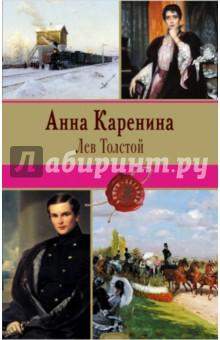 Анна КаренинаКлассическая отечественная проза<br>Анна Каренина, один из самых знаменитых романов Льва Толстого, начинается ставшей афоризмом фразой: Все счастливые семьи похожи друг на друга, каждая несчастливая семья несчастлива по-своему. Это книга о вечных ценностях: о любви, о вере, о семье, о человеческом достоинстве.<br>
