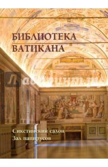Библиотека Ватикана. Сикстинский салон. Зал папирусов