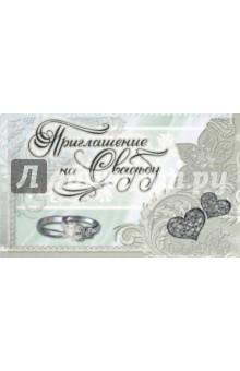 Приглашение на свадьбу (ПМ-5394) Сфера