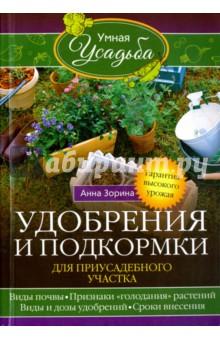 Удобрения и подкормка для приусадебного участка