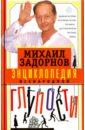 Энциклопедия всенародной глупости, Задорнов Михаил Николаевич